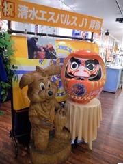 木彫りのパルちゃん&オレンジだるま&至るところに貼ってあるJ1昇格祝賀幕