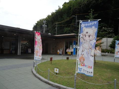 けもフレのぼり@日本平動物園