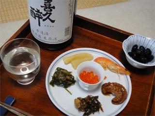 喜久酔無濾過生原酒と海鮮珍味で正月飲み
