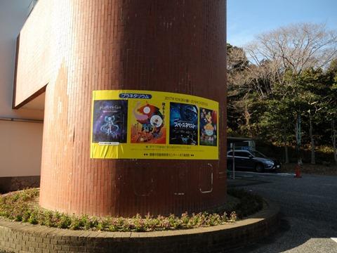 他の番組にしれっと混じるplanetarianのポスター@豊橋市視聴覚教育センター