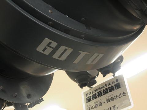 GOTOロゴ@五藤光学研究所製GM-15-AT投影機